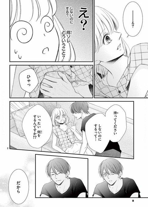 青島くんはいじわる ネタバレ