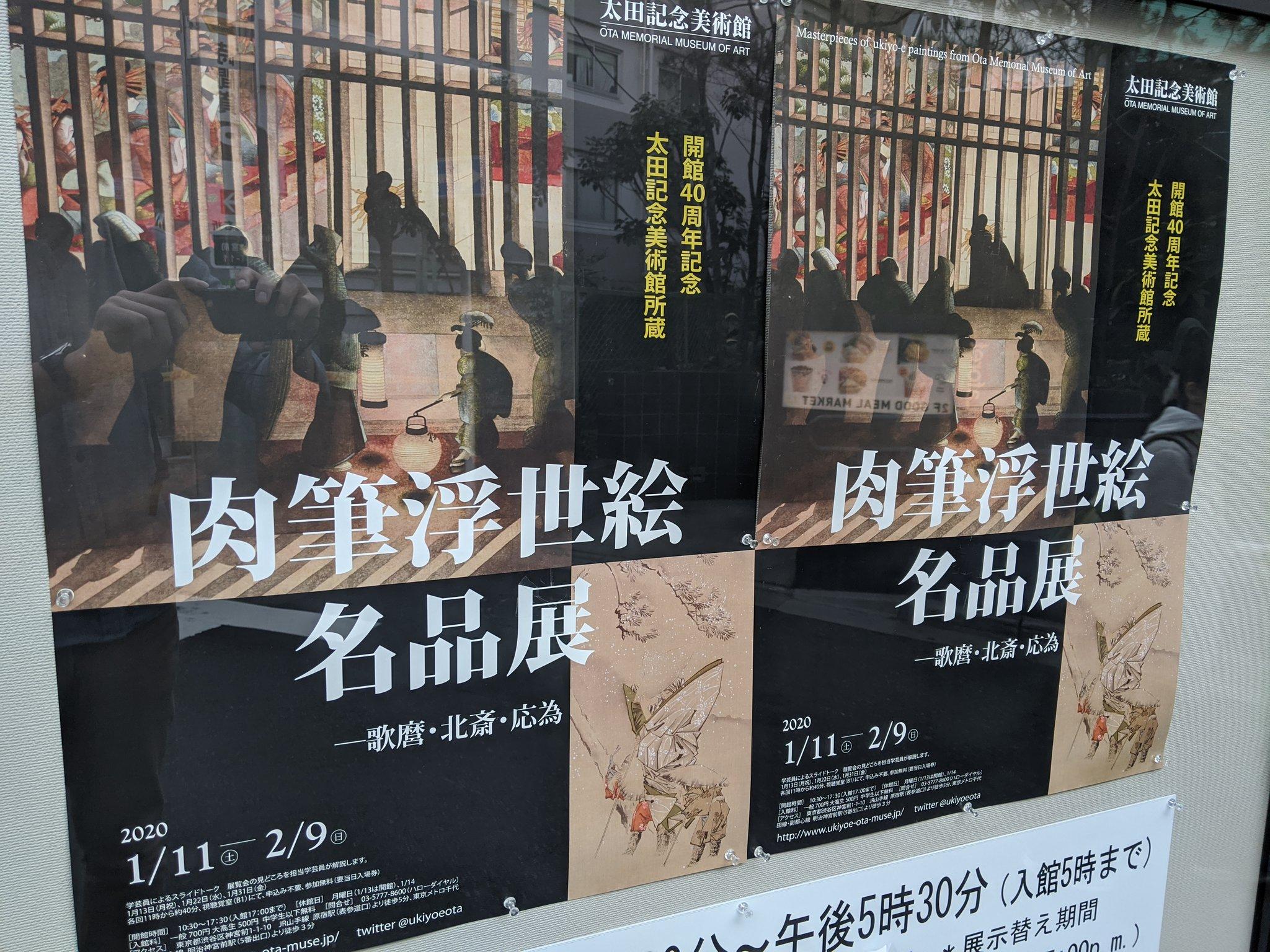 肉筆浮世絵名品展─歌麿・北斎・応為