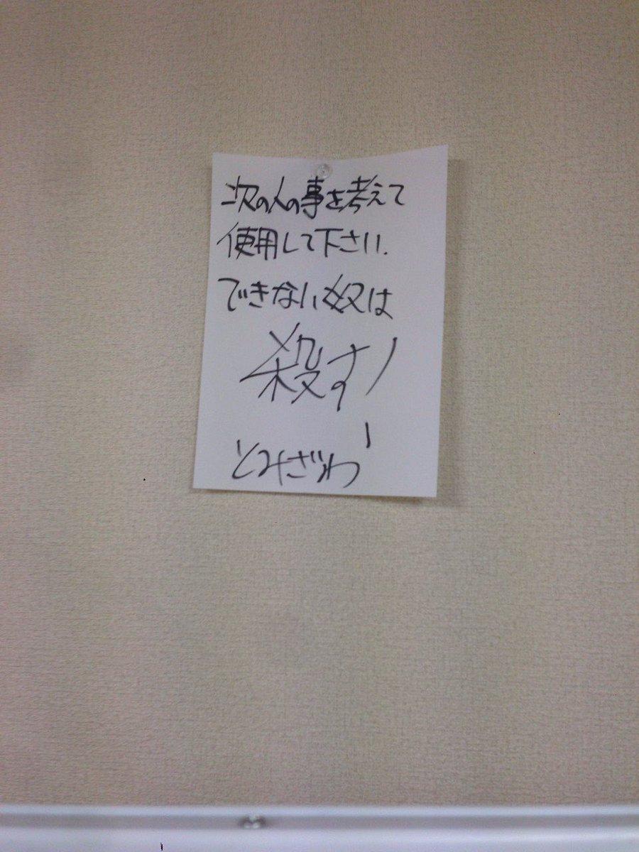 サンドウィッチマン富澤たけし グレープカンパニー 注意書き サンドウィッチマン富澤さん パワハラに関連した画像-02