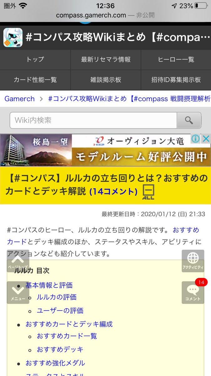 #コンパス気が早すぎるコンパス攻略wiki、嫌いじゃない