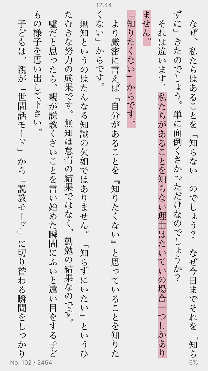 内田 樹 twitter