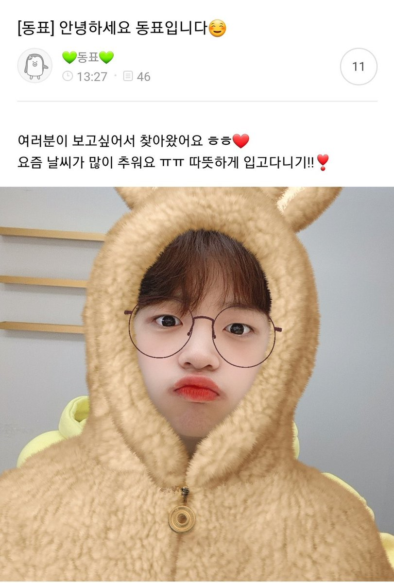 """Dongpyo updated on fancafe! - [동표] Hello It's Dongpyo  """"Everyone I came to find you because i miss youㅎㅎ The weather is cold these daysㅠㅠ Please wear warmly!!""""  #새로운_엑스원_결성지지 #bring_back_NEWX1 <br>http://pic.twitter.com/qukNZIpC1T"""