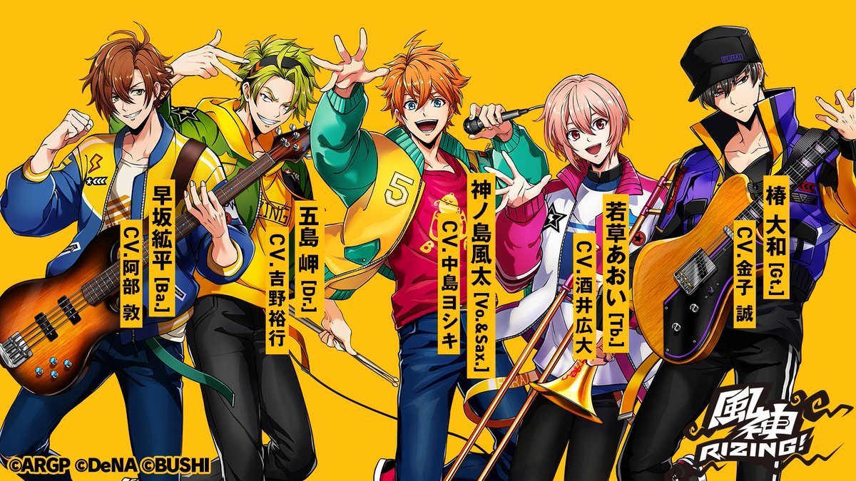 Argonavis English On Twitter ミ 風神rizing Fujin Rizing Rizing Wind Gods Having Fun Is Number One Be Rowdy And Call Us With A Banzai The Hyperactive Ska Band Based