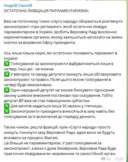 """""""Слуга народу"""" висунула Костіна на пост глави правового комітету Ради, - Корнієнко - Цензор.НЕТ 9126"""