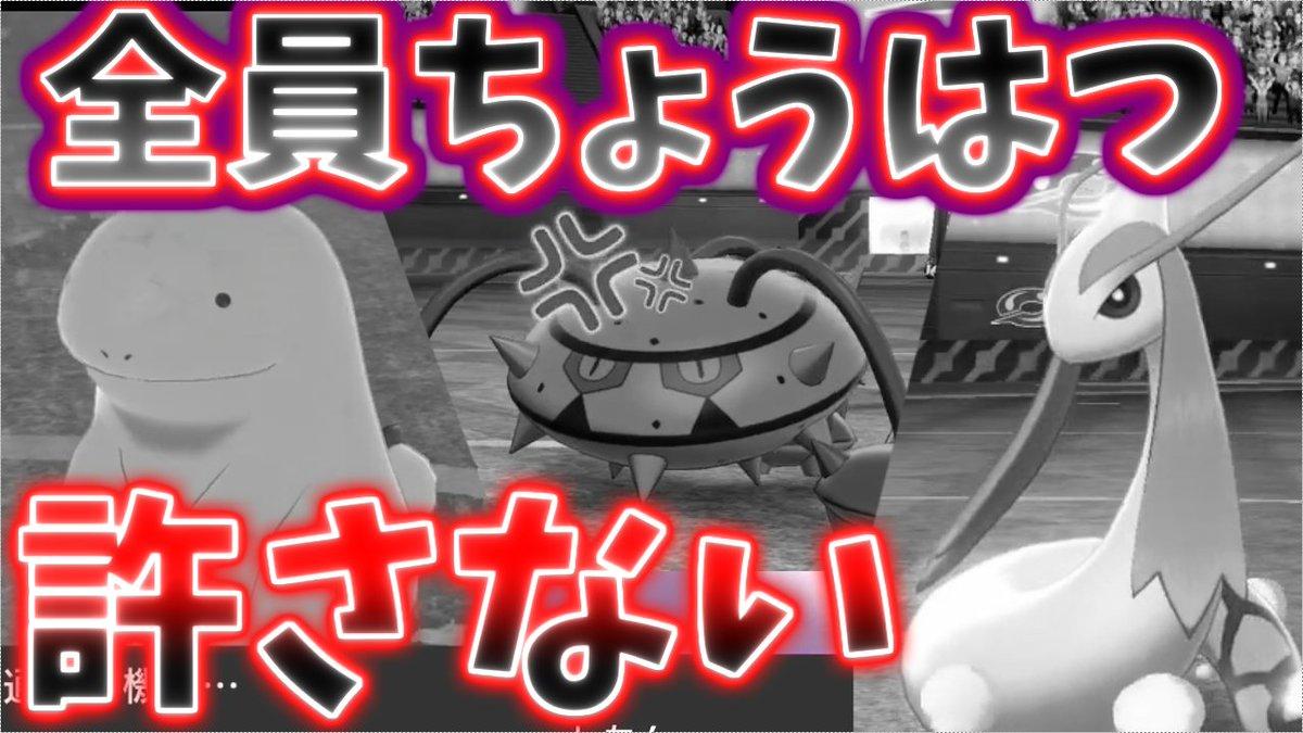 剣盾耐久ポケモン
