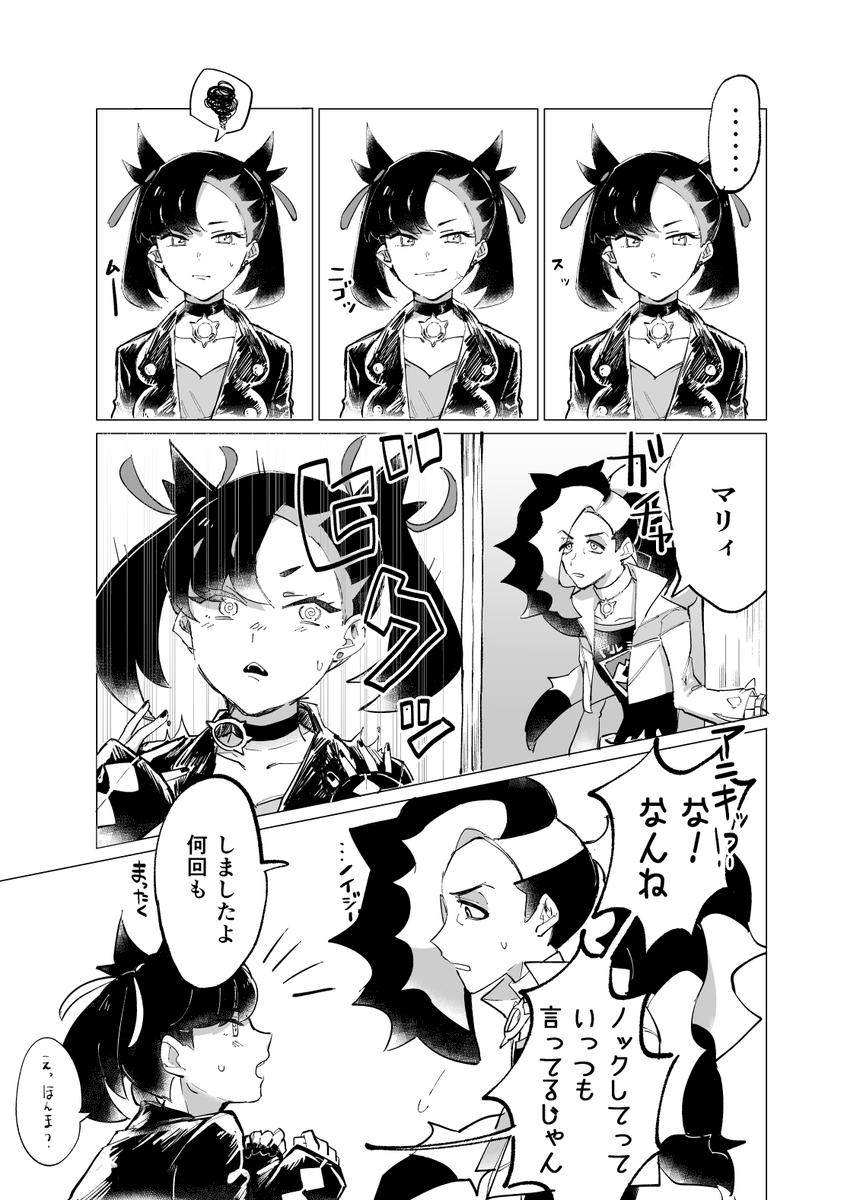 マリィのあの笑顔の練習の仕方はネズさんに教えてもらってたら可愛いなぁって思った漫画(1/2)
