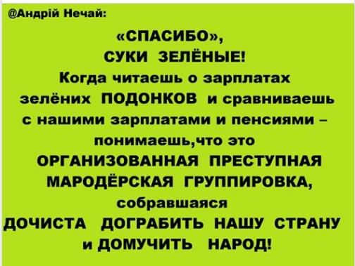 Зеленський - суб'єкт маріонеткового управління, почався процес ліквідації України, - Тимошенко - Цензор.НЕТ 7421