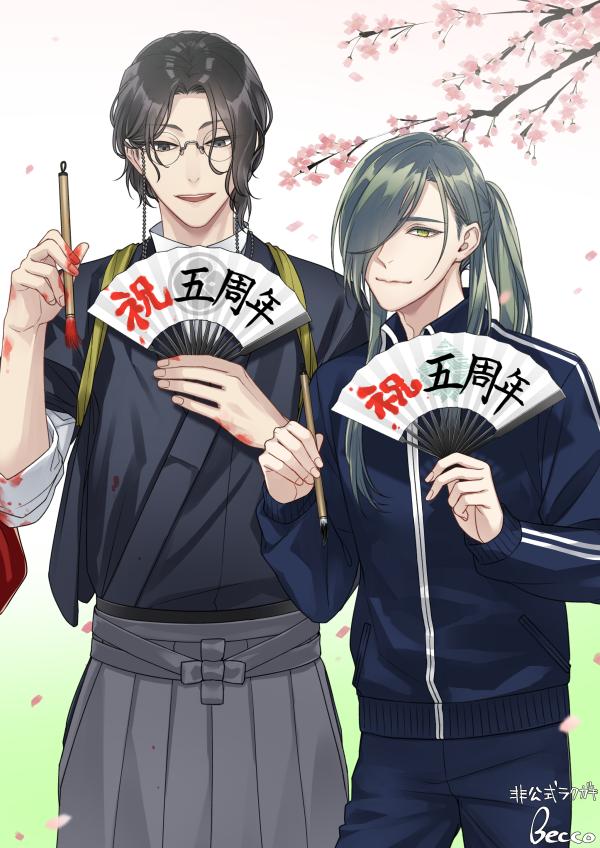 『刀剣乱舞』-ONLINE-五周年おめでとうございます!