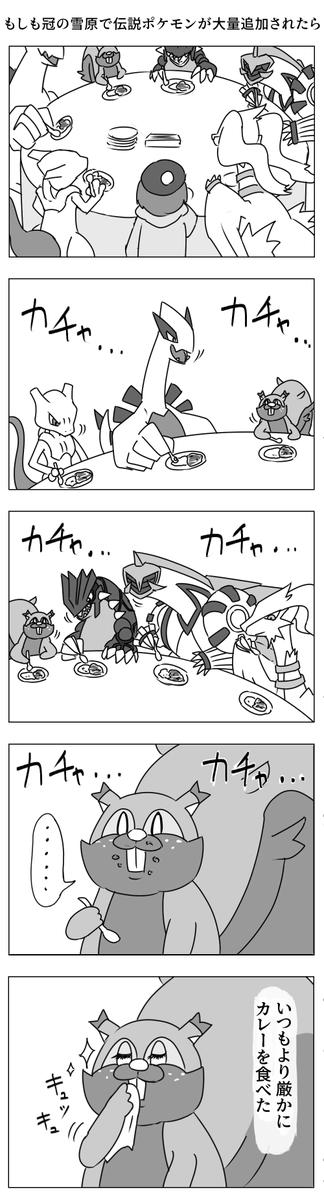伝説ポケモンがカレー食うだけの漫画