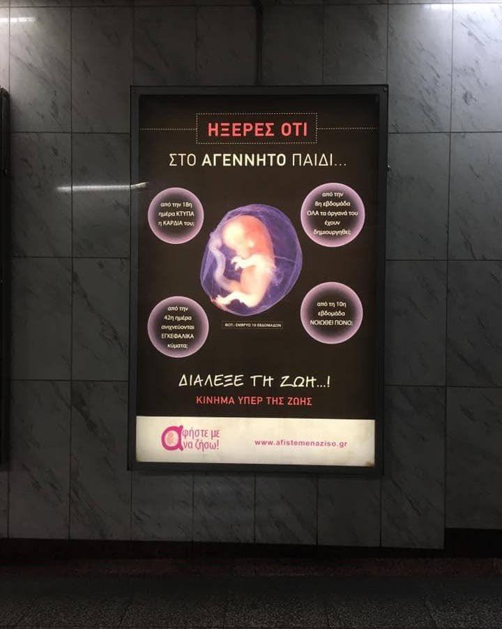 Αφίσα κατά των εκτρώσεων από το Μετρό