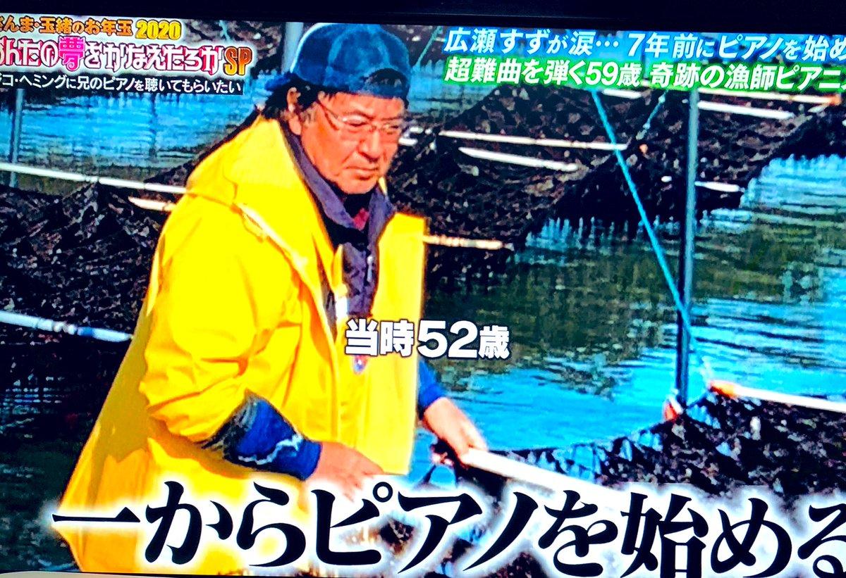 漁師 カンパネラ