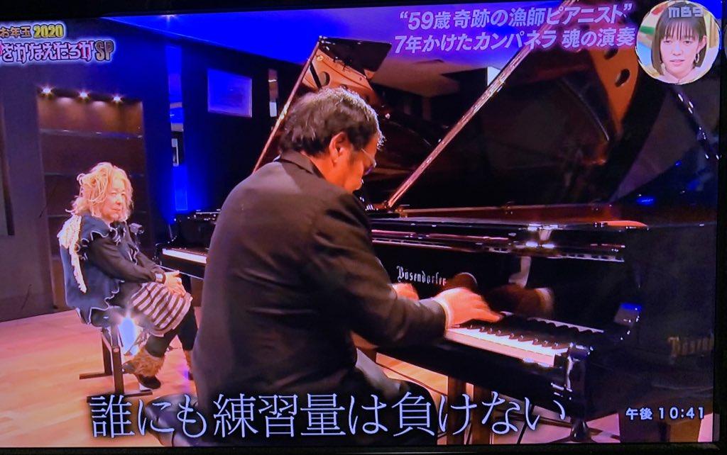 あんたの夢かなえたろか ピアノ