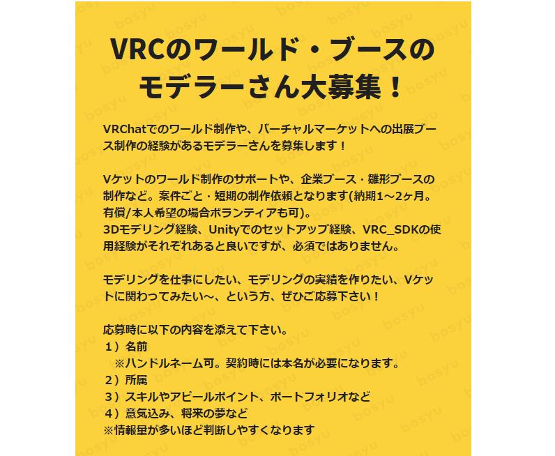 【拡散・RT願🙏】バーチャル空間のモデリングに興味のある方はぜひ!VRCのワールド・ブースのモデラーさん大募集! #bosyu #VRChat #モデリング #Vケット