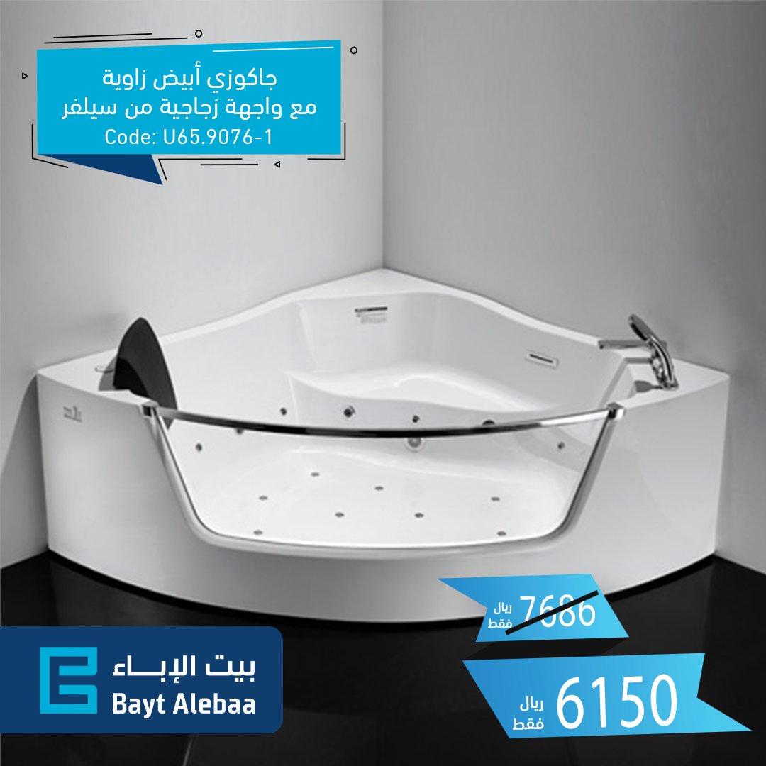 Baytalebaa بيت الإباء No Twitter استرخي ادلع و رو ق مع عروض