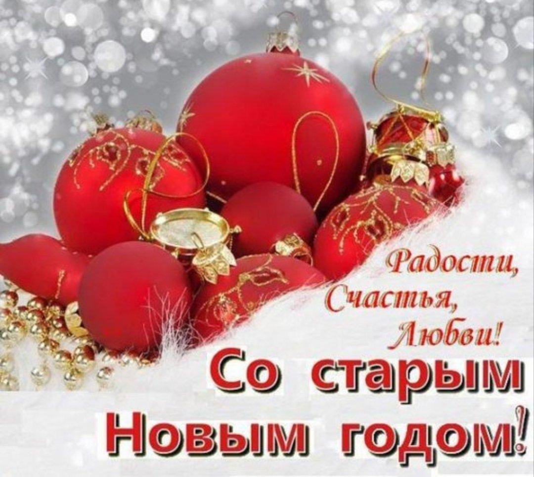 Открытка старый новый год января