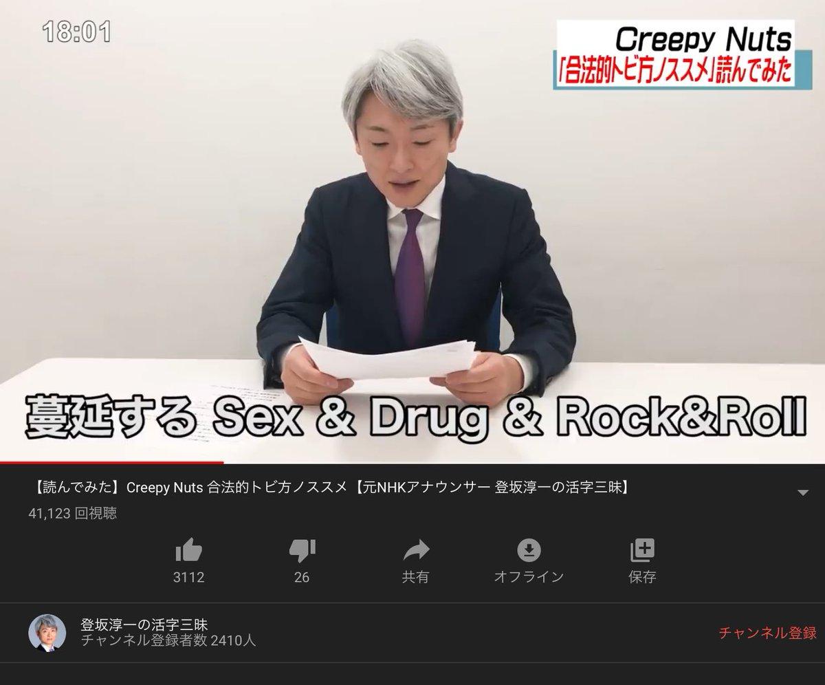 元NHKアナウンサーが歌詞をリズムに乗る訳でもなくただただ読み上げるチャンネル見つけた