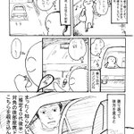 注意喚起!夜のコインパーキングで起きた実体験の漫画を見てみて!
