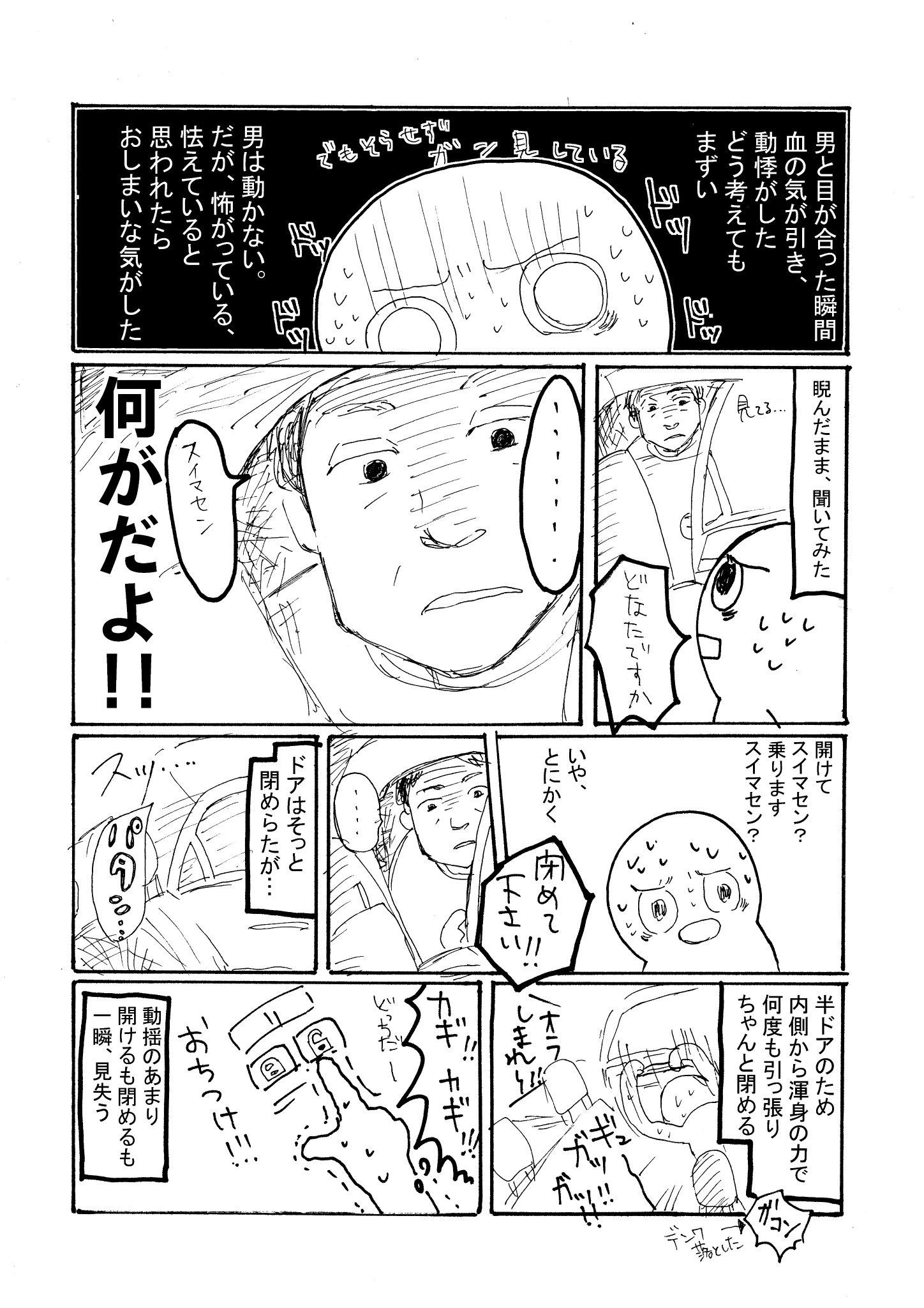 注意喚起!!夜のコインパーキングで起きた実体験の漫画を見てみて!!