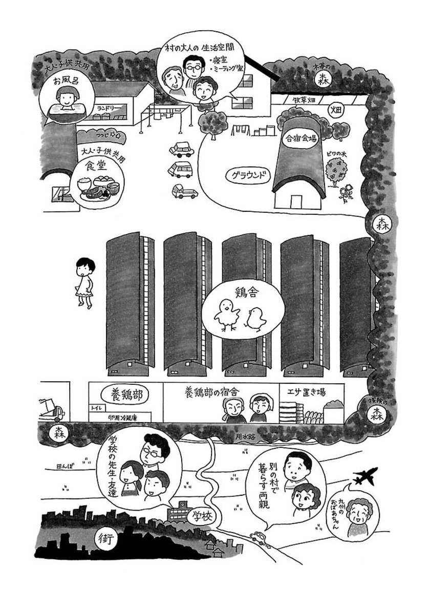 村 日本 カルト