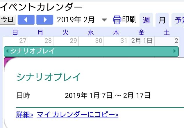 プロスピA攻略wiki様から去年の日程引っ張ってきたンゴ