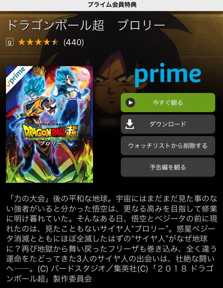 ドラゴンボール超ブロリーがアマゾンプライムビデオで無料になりました。全人類観ましょう。