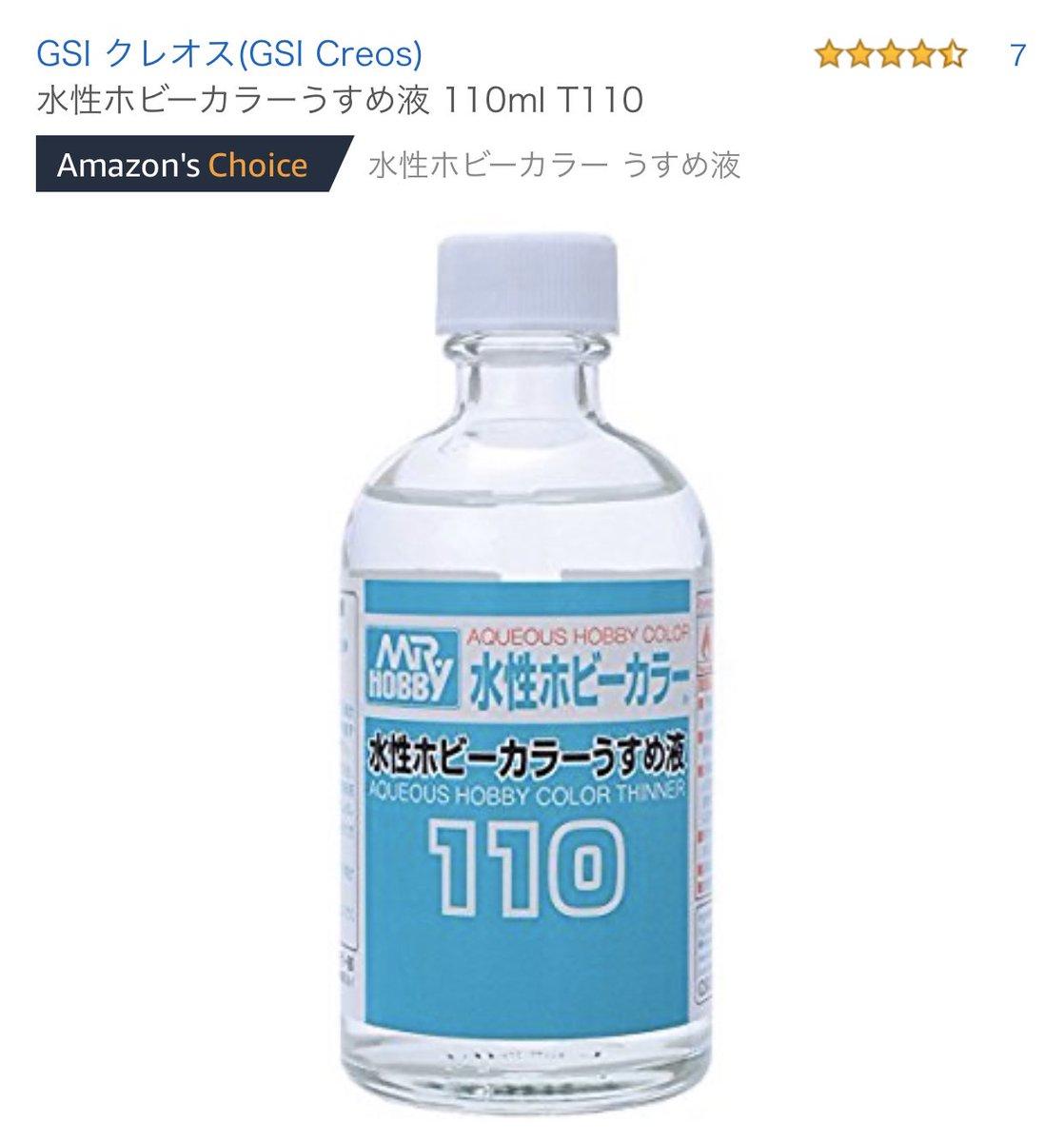 液 カラー うすめ 水性 ホビー