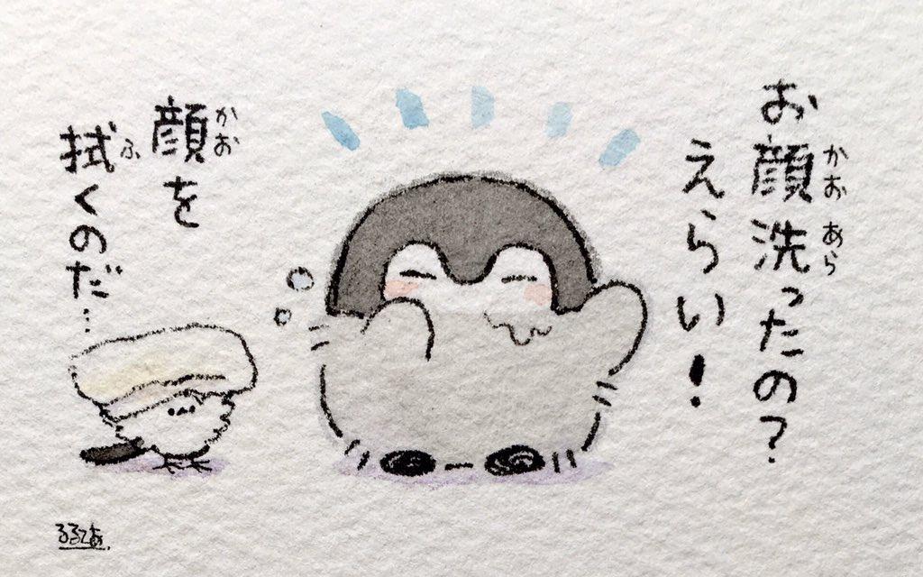 顔を洗う人とコウペンちゃん