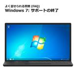 ついにこの日が来た、マイクロソフト本日からWindows7のサポートを終了!