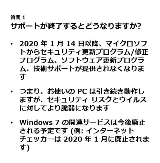 本日からマイクロソフトは Windows 7 のサポートを終了します。<br>Windows 7 のPCは更新プログラムやセキュリティ修正プログラムを今後受け取れなくなります。 <br>サポート終了によるその他の影響と対処方法をご確認ください→  #Win7 #MSHelpsJP