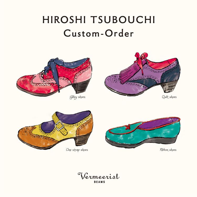毎年恒例の<HIROSHI TSUBOUCHI>のセミオーダー会を<Vermeerist BEAMS>にて16日(木)より開催します!是非この機会に、特別な一足をつくりにいらしてください! https://bddy.me/36SvlvV #VermeeristBEAMS #HIROSHITSUBOUCHI #オーダーシューズ pic.twitter.com/T6WBM5O7yo