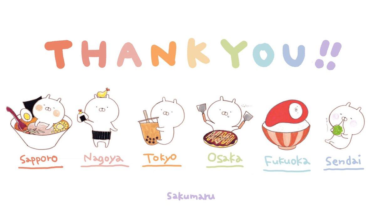 うさまらー感謝祭全会場が終了いたしました🎈たくさんの方にお越しいただきありがとうございました!!🙇♂️✨✨