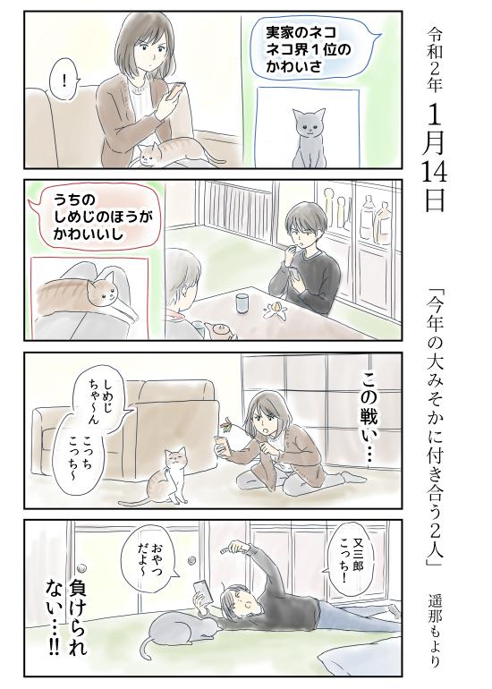 「今年の大みそかに付き合う二人」1月14日北沢くんとシマさんの一年をほぼ毎日描いていきます。#恋愛 #恋愛漫画 #猫好きさんと繋がりたい#帰省中 #今年の大みそかに付き合う二人インスタ これまでのマンガ