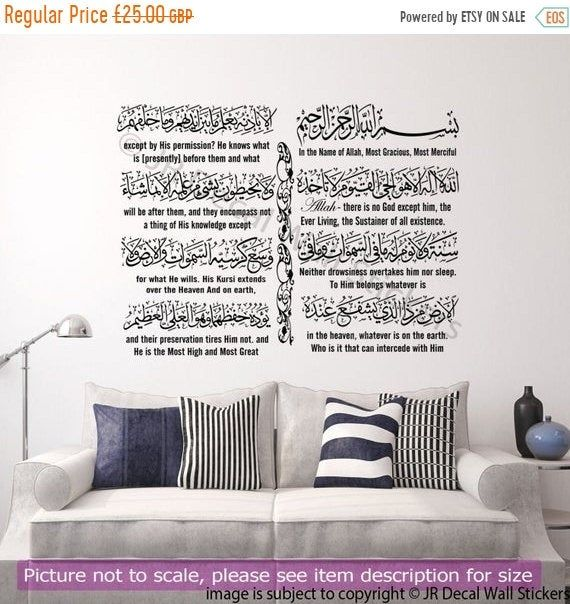 Allah Islamic Wall Art Sticker Calligraphy Decals in Arabic Living Room decals