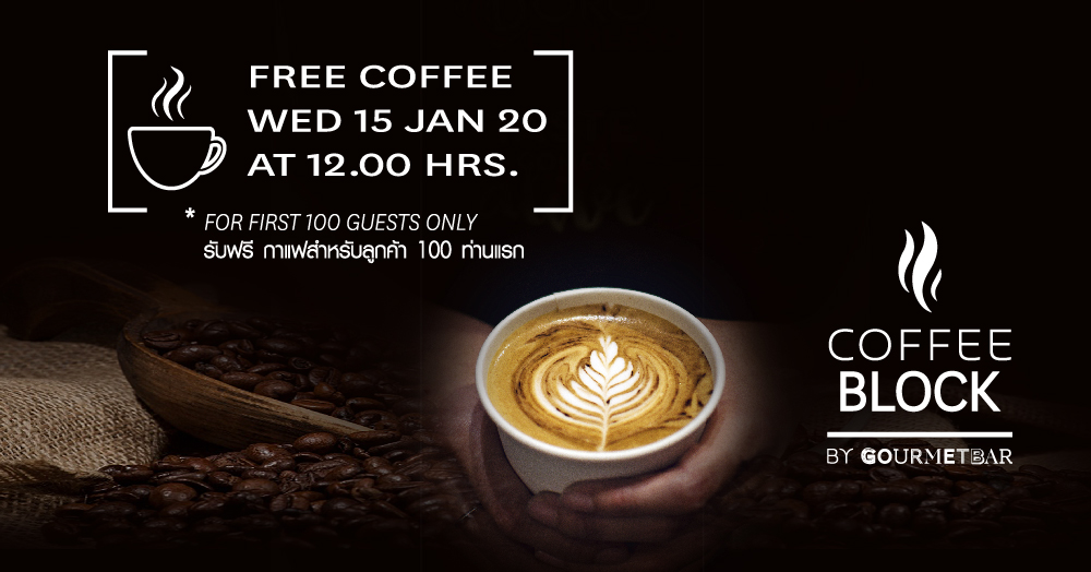 Coffee Block Grand Opening on 15 January! Taste the finest products by Piazza D'Oro. For this occasion, we are offering 100 FREE cups of coffee from 12:00 pm!  https://t.co/l1xfdgx64D  #Novotelbkk #อร่อยบอกต่อ https://t.co/W7EmawVpKN