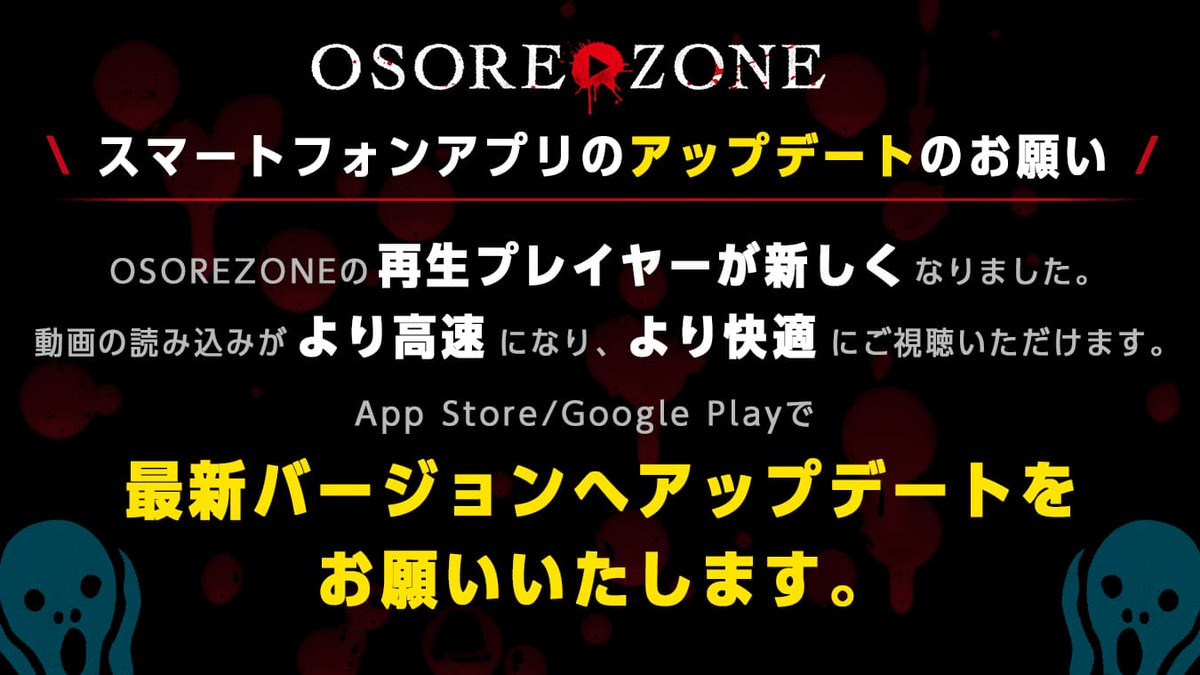 《スマホアプリのアップデートのお願い》OSOREZONEをスマホでご利用のお客様、大変恐れ入りますが最新版へのアップデートをお願いいたします🙇iOSの場合👉Androidの場合👉新プレイヤーでサクサクゾクゾクお楽しみください😈