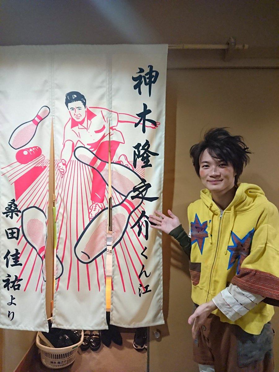 皆さん、こんばんは! 『キレイー神様と待ち合わせした女ー』福岡公演は本日2日目(^^)19日まで博多座で開演中ですので、ぜひお越し下さいませ✨  そして…なんと!事務所の大先輩であり、神木が崇拝している桑田佳祐さんから素敵な楽屋暖… https://t.co/pYXf7A6AOv