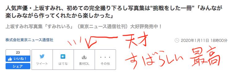 すみれいろ会見記事をまとめていて思ったのだけど、すみれいろの出版社である東京ニュース通信社のメディア「PR TIMES」では記事に使われている写真の一括DLボタンというのがあって大変素晴らしいと思いましたPR TIMES(株式会社東京ニュース通信社)