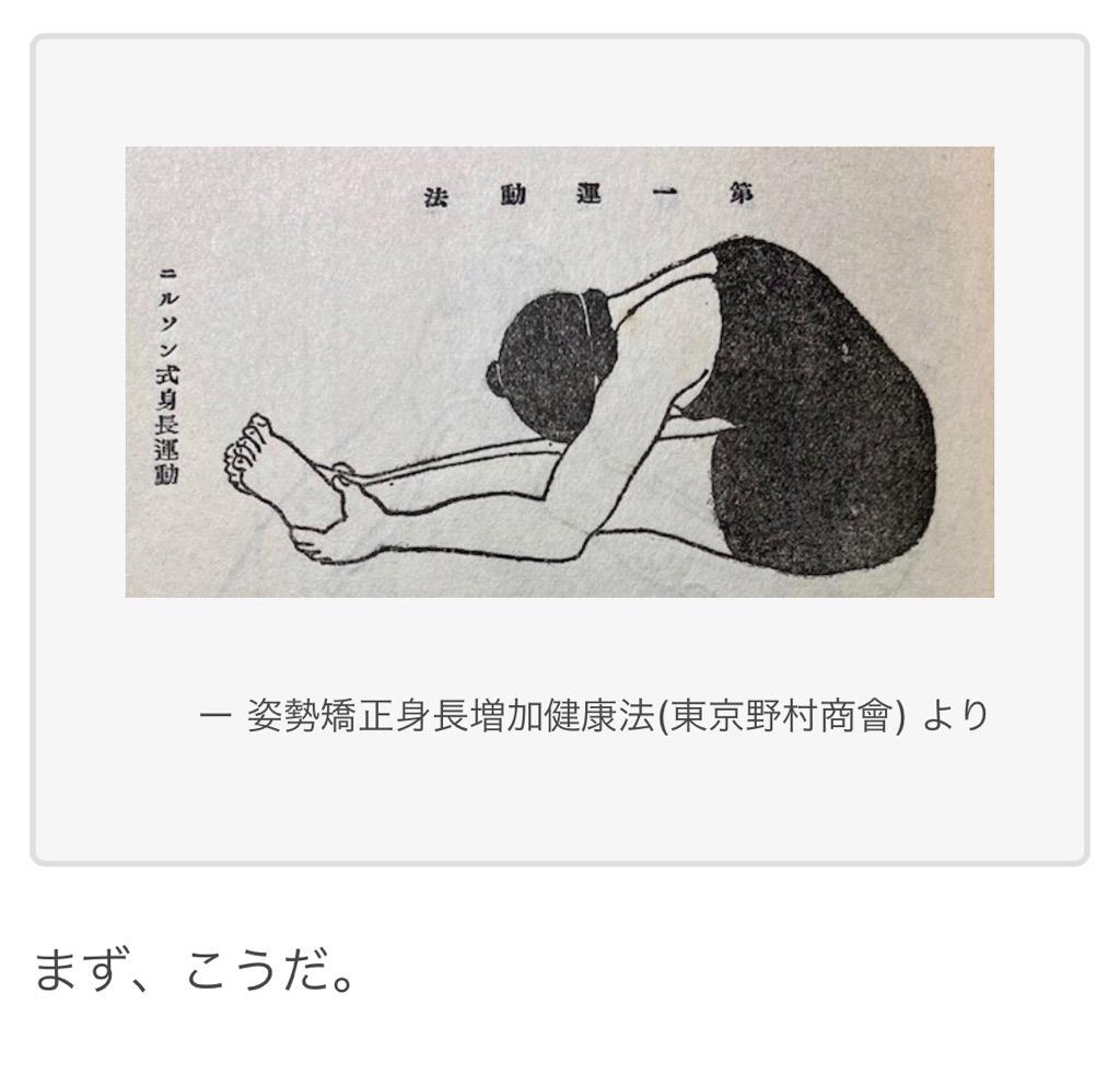 【オモコロブロス】戦前の軍医が書いた「身長の伸ばし方」の本で身長ノビノビだぜ(作:ナ月)昭和二年に発行された本の内容を実践して身長を伸ばそう!
