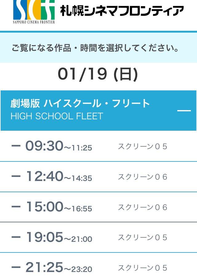 札幌シネマフロンティア スケジュール