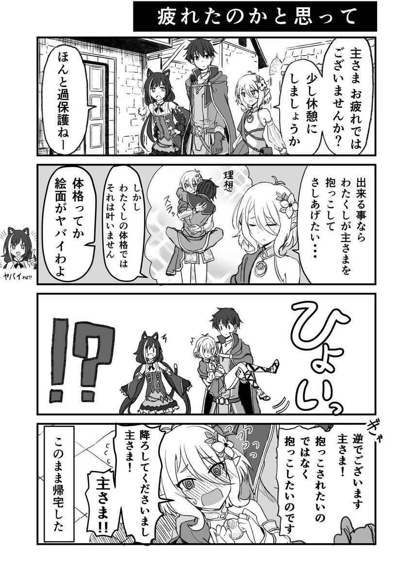 主さまを抱っこしたいコッコロちゃん【プリコネ漫画】