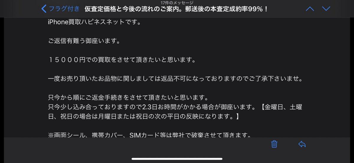 消費 センター 者 ネット ハピネス