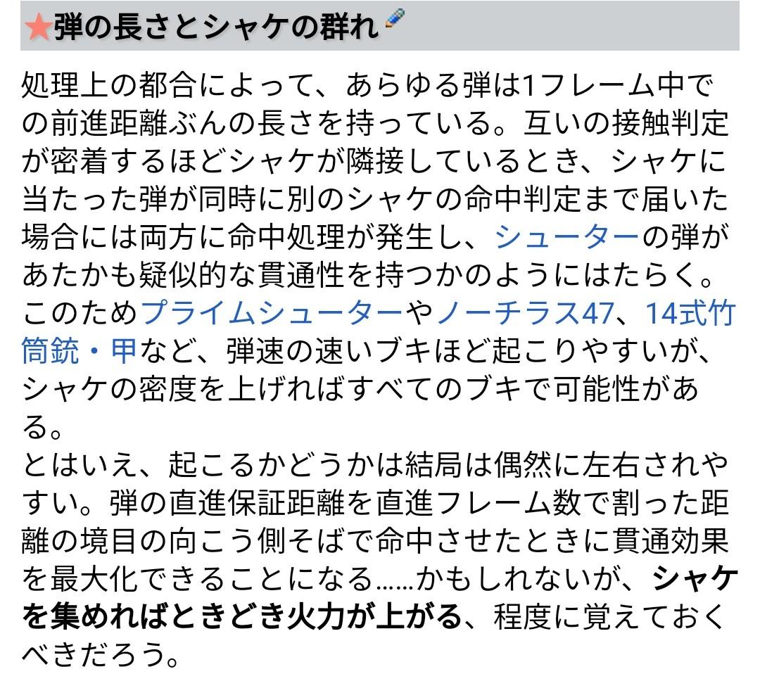 貫通も爆風もない弾でハコビヤ母艦越しにシャケコプターを撃墜できる現象の正体はこれSplatoon2 - スプラトゥーン2 攻略&検証 Wiki の編集者に感謝