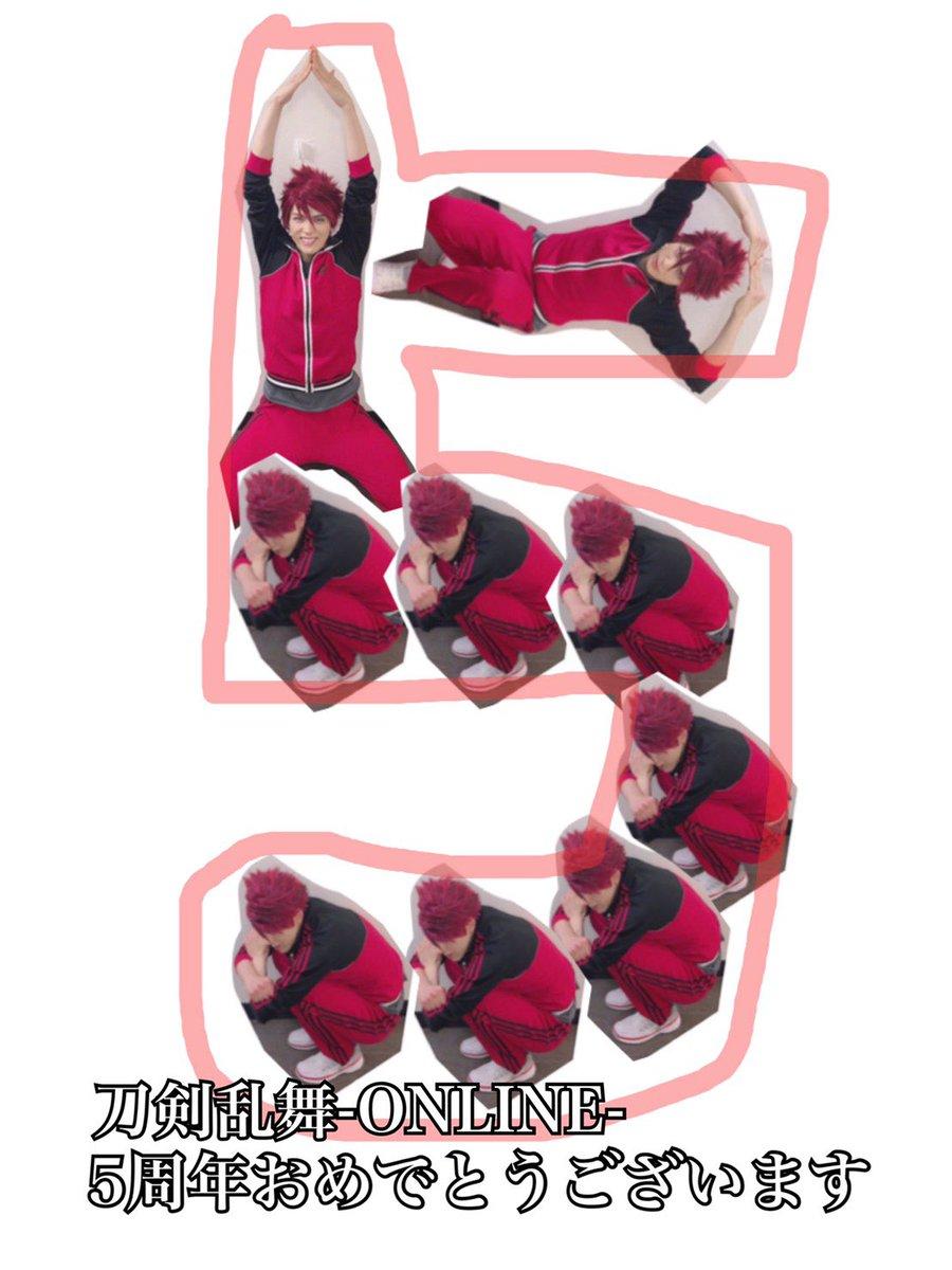 『刀剣乱舞-ONLINE-』五周年!!おめでとうございます!!