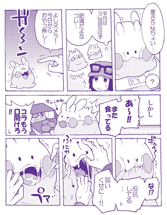 【ポケモン】VS 反抗的なヌメラ