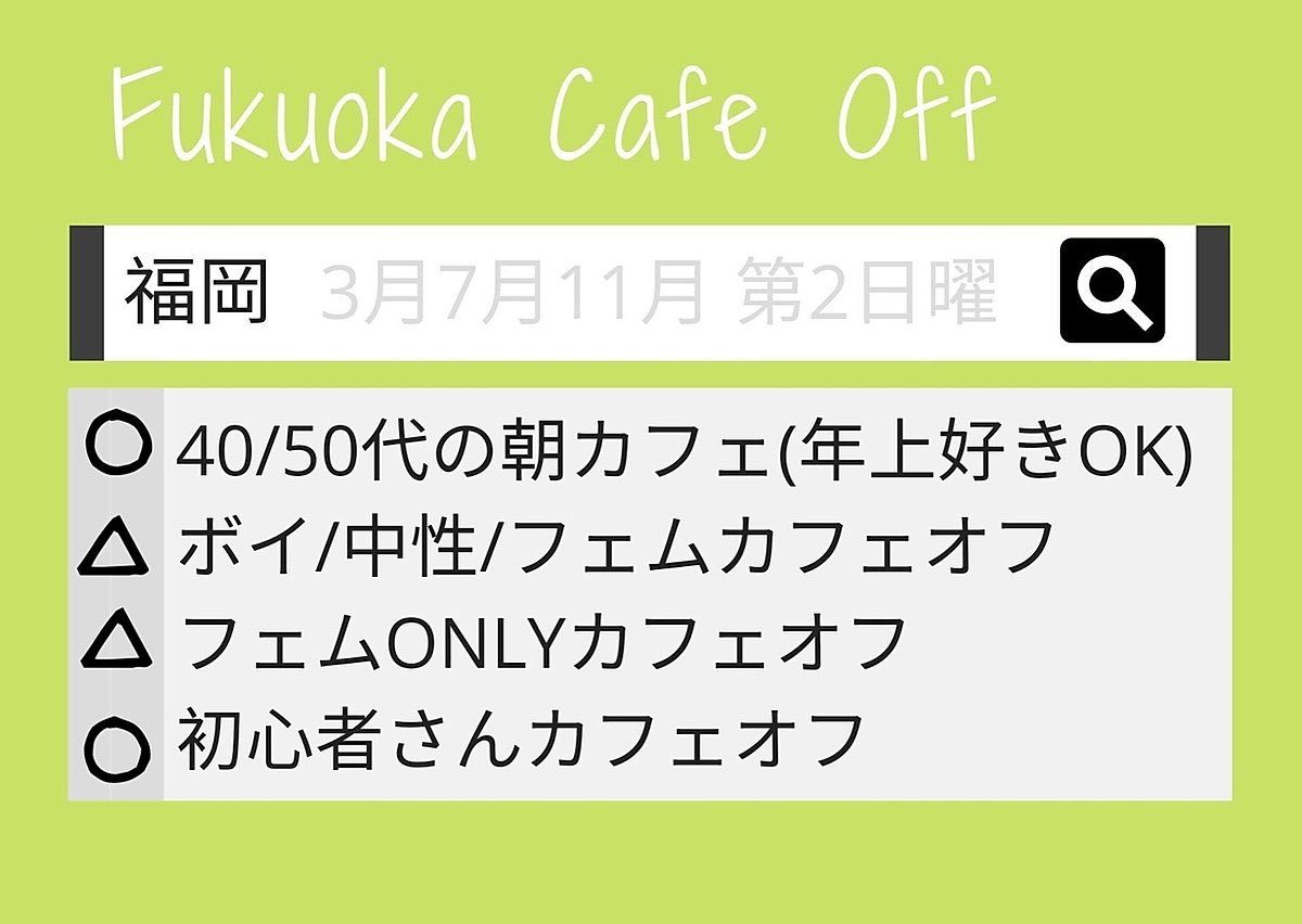 Café Off  FUKUOKA 次回3/8のラインナップ‼️  (女性ならOK) ▷ 初心者さんオフカイ  (フリー限定) ▷ 40代50代限定カフェオフ ▷ ボイ/中性/フェムオフ ▷ フェムONLYカフェオフ  公式HPをチェック→ http://lashiku.net #セクマイさんと繋がりたい #LGBTQ #ビアン