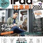 Image for the Tweet beginning: Kindleの読み放題で読める!!!!  イマムラケンタさんは大好きなYouTuber!本屋で少し立ち読みしたけどめっちゃ有益な情報詰まってた!最高!!!!  #イマムラケンタ #KICS #iPad仕事術 #KindleUnlimited