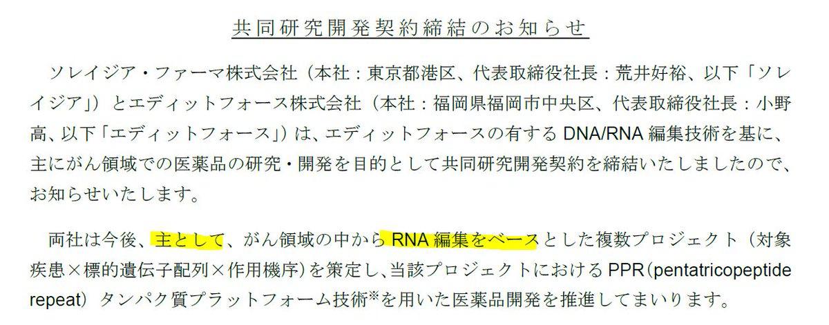 test ツイッターメディア - ココ重要。 DNAよりRNAベースにとソレイジアは言ってる。 https://t.co/xaHpURRAf6
