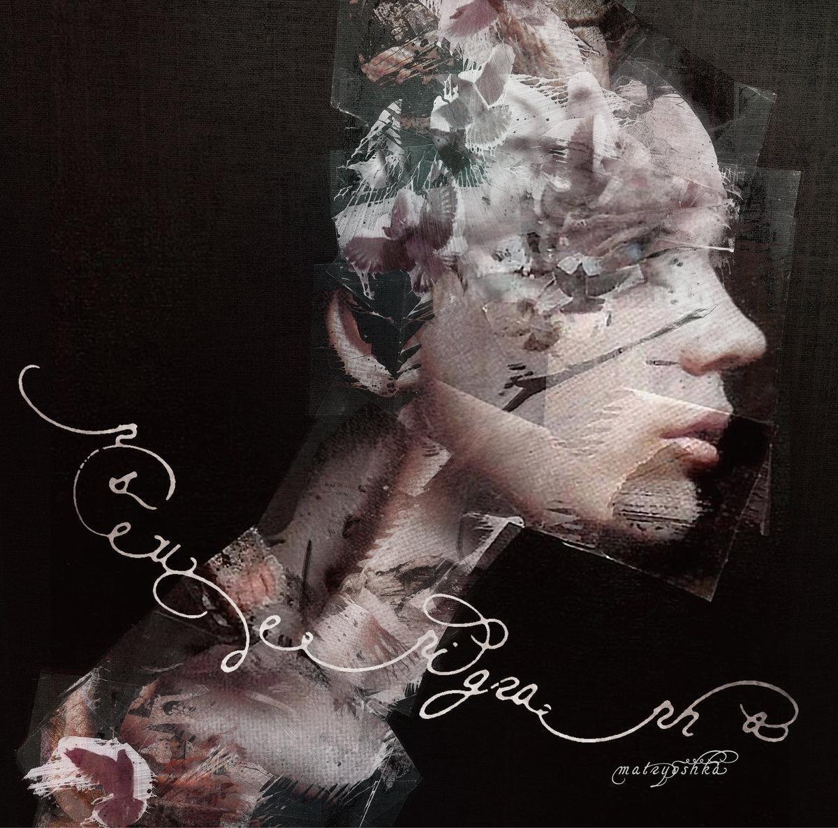 matryoshka 傑作2nd「Laideronnette」のリミックスアルバム。