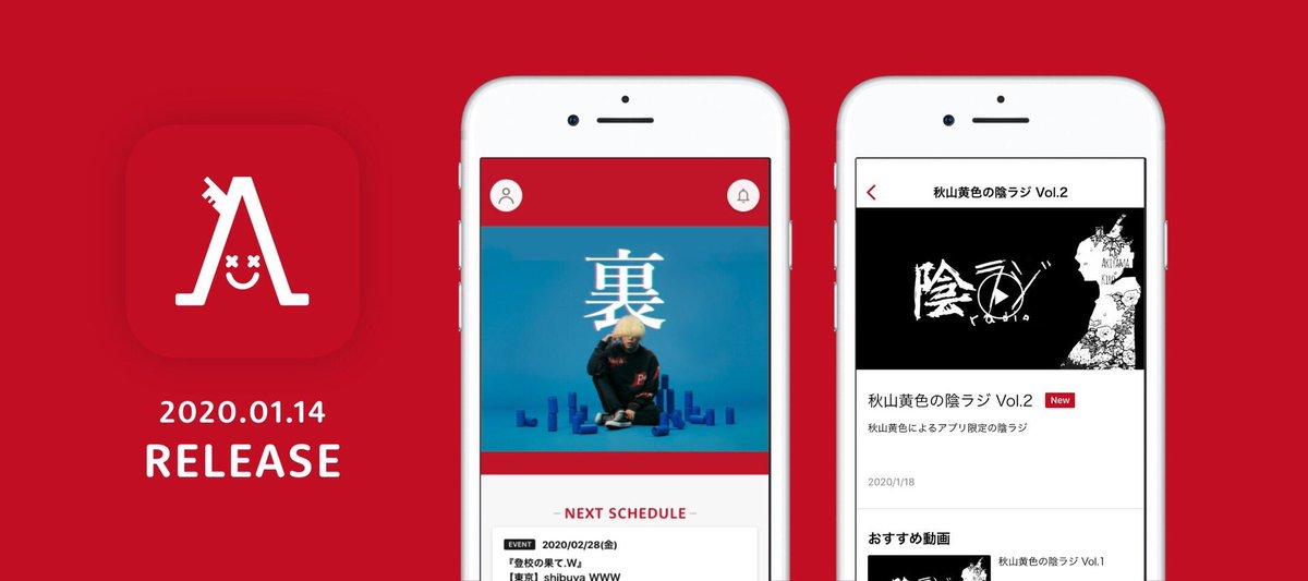 【秋山黄色の裏垢開設🎉】本日より #秋山黄色 公式ファンクラブアプリ「秋山黄色の裏垢」がリリース!会員登録するとここでしか⾒れないコンテンツがたくさん🙌もう更新してるコンテンツがあるとかないとか…🤔 登録!◆DL[iOS][Android]