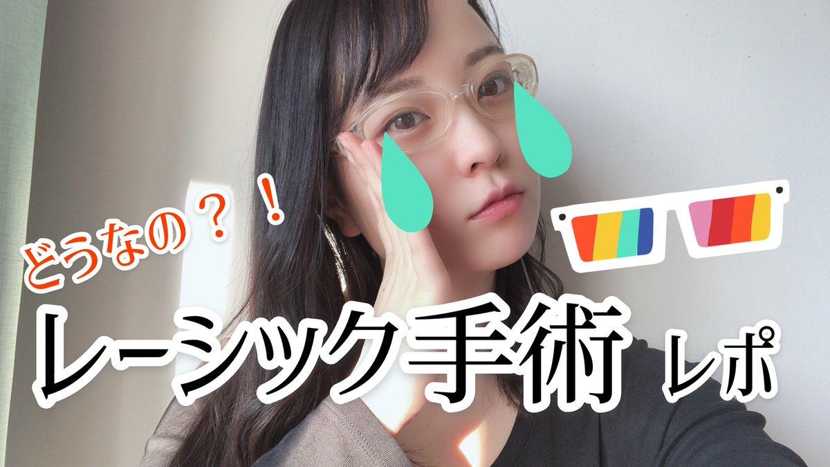 【視力矯正手術】レーシックのレポ! お待たせしました🙌みてみてね⤵️ #YouTube #YouTuber #レーシック #視力矯正 #手術 #report